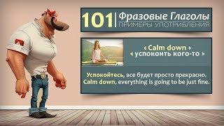 101 Фразовый Глагол Английского языка с примерами употребления..