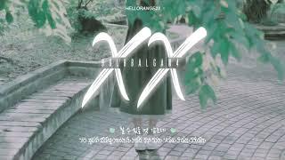« Vietsub » XX ♪ Bolbbalgan4