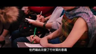 竹跡─當代國際竹藝展 紀錄片