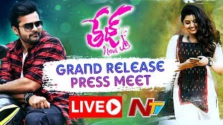 Tej I Love You Movie Grand Release Press Meet Live | Sai Dharam Tej