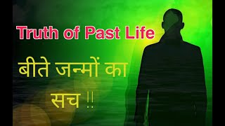 Truth of Past Lives | Unknown mystery of Rebirth |