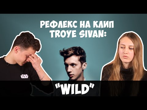 Troye Sivan - WILD (Blue Neighbourhood Part 1/3) (РЕФЛЕКС на клип)