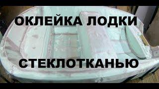 Какая стеклоткань используется для изготовления лодок