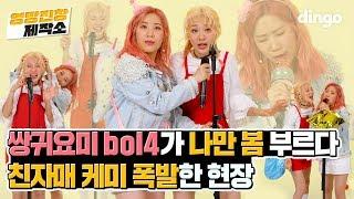 [엉망진창 제작소] 볼빨간 사춘기(bol4)   나만, 봄(Bom)