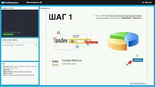 Как установить и настроить счетчик Яндекс Метрика на сайте