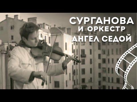 Сурганова и Оркестр - Ангел Седой (2004)