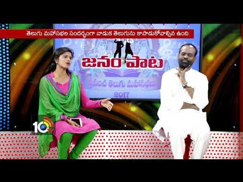 'జనం పాట'.| Janam Pata | Singer Jayaraj & Swarnakka Singer Over World Telugu Conferences | 10TV
