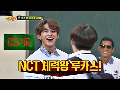 NCT Stamina Lukas (Lucas), Keterampilan Push Up (Knowing Bros) 141