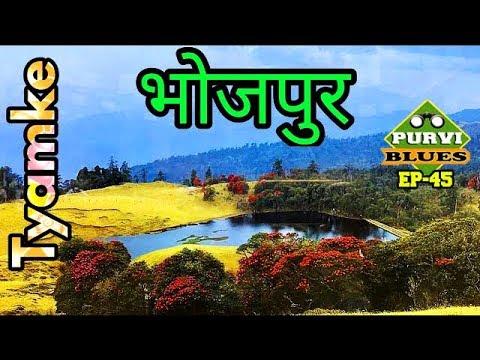 Bhojpur Nepal, Tyamke Dada, Top 100 Tourist Destination of Nepal
