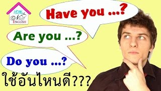 C๕๖: เทคนิคการตั้งประโยคคำถาม+การตอบ | เรียนภาษาอังกฤษ กับ อ.พิบูลย์ แจ้งสว่าง