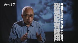 六四30周年 - 我是記者 程翔 - 共產黨不惜殺十萬人 換二十年穩定