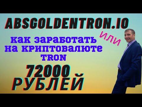 Проект Goldentron или Как заработать на криптовалюте TRON Смартконтракт #GoldenTron
