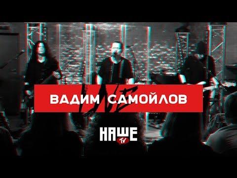 Вадим Самойлов Live — Позови меня небо (НАШЕ TV / Воздух)