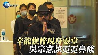 鏡週刊 娛樂即時》辛龍憔悴現身靈堂 吳宗憲談霓霓鼻酸