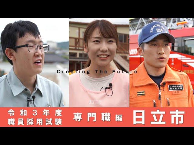 日立市職員採用PR動画2022【専門職編】
