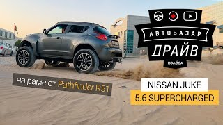 Juke 5.6 Supercharged (470 л.с.) на раме от Pathfinder! // Custom Car на kolesa.kz