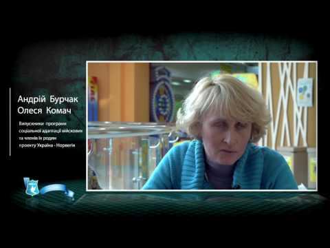 Відгук учасників проекту «Україна-Норвегія» Андрія Бурчак та Олесі Комач