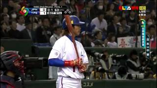 WBC世界棒球經典賽:日本VS中華 ELTA HD