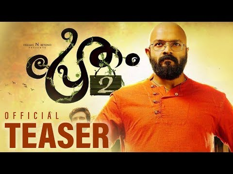 Pretham 2 Official Teaser -  Jayasurya, Ranjith Sankar