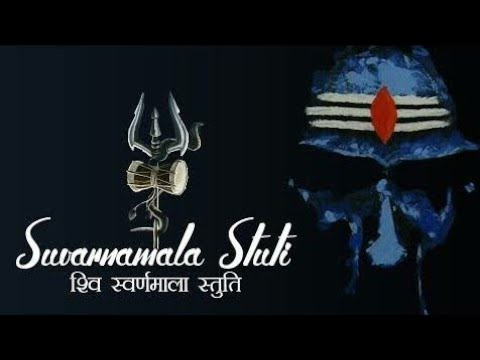 Most Popular Song Of Lord Shiva Ever (Suvarnamala Stuti) by Adishankaracharya With Lyrics