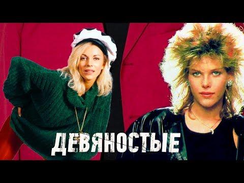 , title : 'Малиновый пиджак. Девянoстые (90-е) | Центральное телевидение'