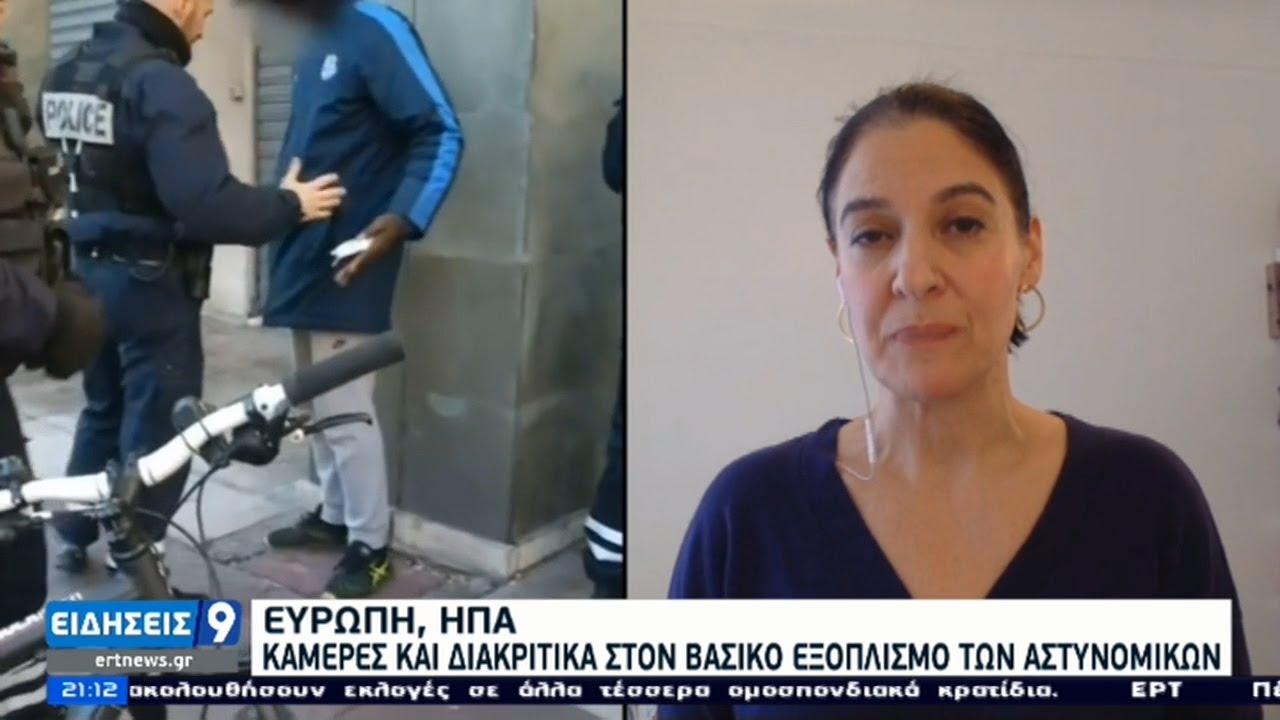 Η χρήση κάμερας από την αστυνομία – Η διεθνής εμπειρία   12/03/2021   ΕΡΤ