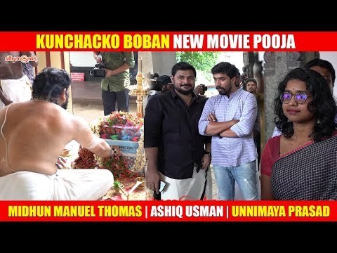 Kunchacko Boban New Movie Pooja | Midhun Manuel Thomas | Ashiq Usman