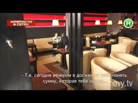 """Кавалер-банкир с сайта знакомств? - программа """"Нового канала"""" Аферисты в сетях 2015"""
