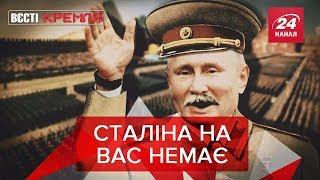 Как Путину поднять свой рейтинг, Вести Кремля, 16 апреля 2019