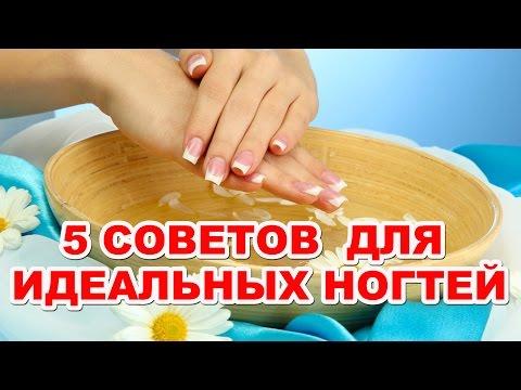 Как укрепить ногти и как отрастить ногти в домашних условиях. 5 ЭФФЕКТИВНЫХ СОВЕТОВ!