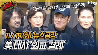 [11/19] 이혜훈,정지영,조진웅,윤경숙,류밀희 | 김어준의 뉴스공장