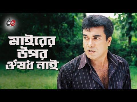 Mairer Upor Oushodh Nai | Movie Scene | Manna | Rajib | Kala Kaphon