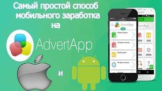 Как получить больше заданий в AdvertApp? Способ #1