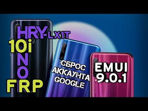 FRP HONOR 10i HRY-LX1T / EMUI 9.0.1 - Разблокировка гугл аккаунта