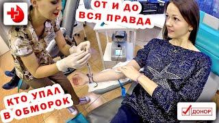 Петербург / ДОНОРЫ ПАДАЮТ в ОБМОРОК / ЛЬГОТЫ за КРОВЬ