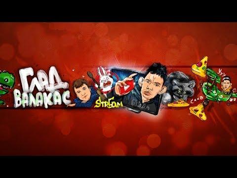 Глад Валакас Stream 27.02.2020 (1)