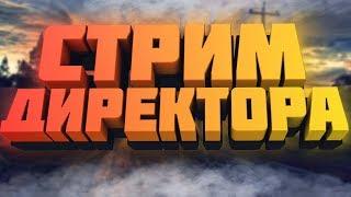 Стрим ДИРЕКТОРА