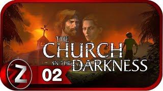 The Church In The Darkness ➤ И всё таки нас поймали ➤ Прохождение #2