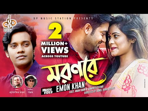 Moron re | মরণরে | Emon Khan | Proshenjit Mondal | Official Music Video | Bangla New Song 2019.