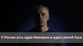 Андрей Ваджра: «У России есть идея Империи и идея святой Руси»