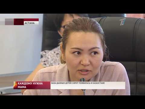 База данных детей-сирот появилась в Казахстане