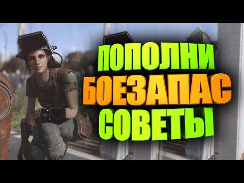 Fallout 76: КАК КРАФТИТЬ ПАТРОНЫ? СТАЛЬ, КИСЛОТА, СВИНЕЦ, ТЕКСТИЛЬ