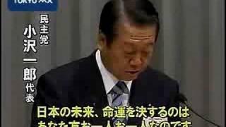 民主臨時党大会 小沢代表、政権交代に意欲