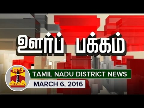 Oor-Pakkam--Tamil-Nadu-District-News-in-Brief-6-03-2016-06-03-2016