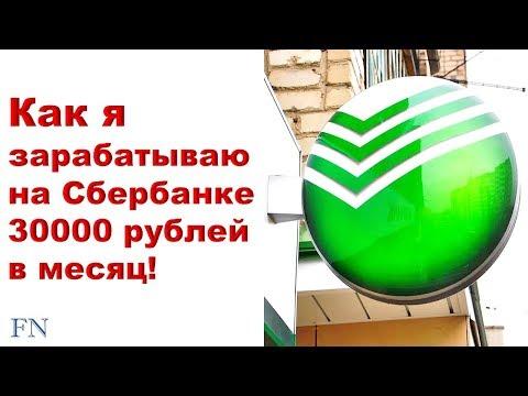 Как я зарабатываю на Сбербанке 30000 рублей в месяц! Расчеты. Дивиденды. Сбербанк.