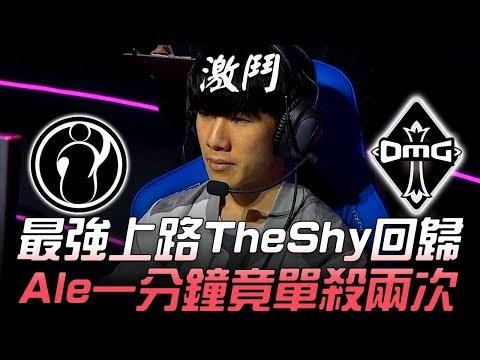 IG vs OMG 最強上路TheShy霸氣回歸 Ale一分鐘竟單殺兩次!?Game 2
