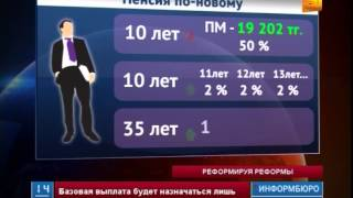 Уже скоро  пенсии казахстанцев будут считать по новым правилам