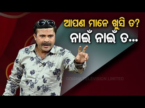 [Must Watch] Duplicate Tara Bahinipati In Great Odisha Political Circus