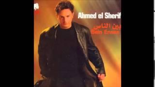 اغاني حصرية أحمد الشريف --- زعلك حبيبي تحميل MP3