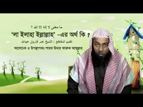 7 লাা ইলাহা ইল্লাল্লাাহ-এর অর্থ